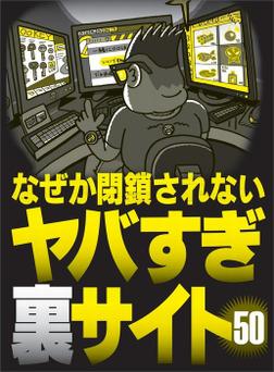 なぜか閉鎖されないヤバすぎ裏サイト50★ネカフェのエロ動画見放題が自宅でも可能に★裏モノJAPAN-電子書籍
