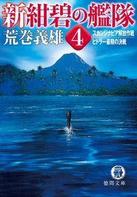 新紺碧の艦隊4 スカンジナビア解放作戦・ヒトラー最期の決戦