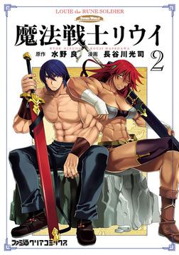 魔法戦士リウイ(2)-電子書籍