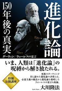 進化論―150年後の真実 ダーウィン/ウォーレスの霊言