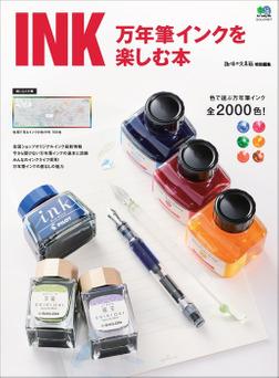 INK 万年筆インクを楽しむ本-電子書籍