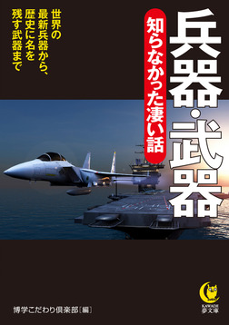 兵器・武器 知らなかった凄い話-電子書籍