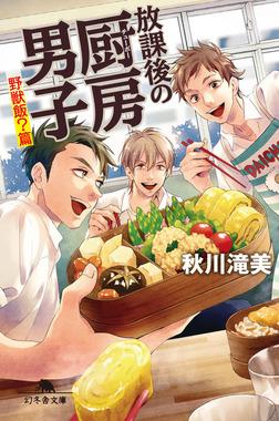 放課後の厨房男子 野獣飯?篇-電子書籍