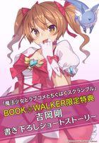 【購入特典】『魔法少女とラブコメとちぐはぐスクランブル』BOOK☆WALKER限定書き下ろしショートストーリー
