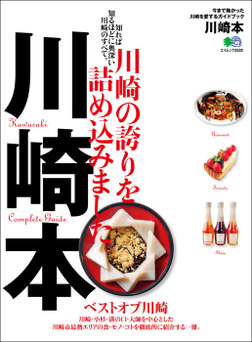川崎本-電子書籍