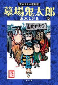 墓場鬼太郎(5) 貸本まんが復刻版
