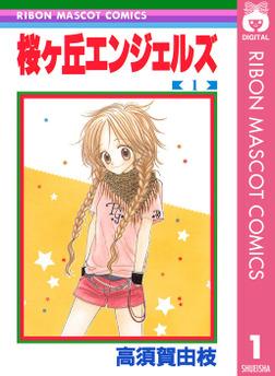 桜ヶ丘エンジェルズ 1-電子書籍