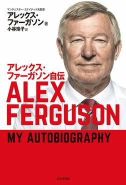 アレックス・ファーガソン自伝-電子書籍