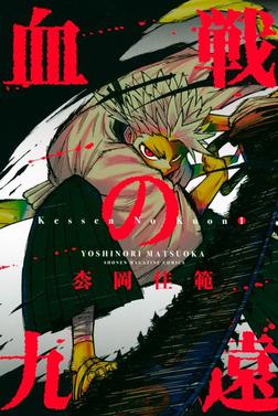 血戦の九遠(1)-電子書籍