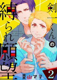 【特典付き】剣一くんの縛られ願望(2)高校生・百鬼竜司と眉目秀麗な僕の出逢い