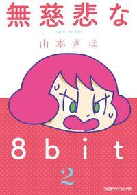 無慈悲な8bit(2)
