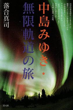 中島みゆき・無限軌道の旅-電子書籍