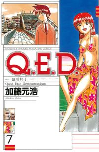 Q.E.D.―証明終了―(7)