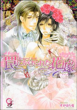 罠にかけられた花嫁-電子書籍