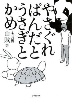 やさぐれぱんだとうさぎとかめ(小学館文庫)-電子書籍