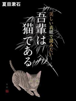 美しい表紙で読みたい 吾輩は猫である-電子書籍