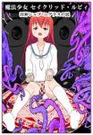 魔法少女セイクリッド・ルビー ― 淫神シュブ=ニグラスの罠 ―