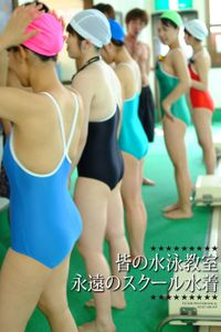 「皆の水泳教室 永遠のスクール水着」 デジタル写真集