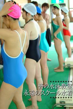 「皆の水泳教室 永遠のスクール水着」 デジタル写真集-電子書籍
