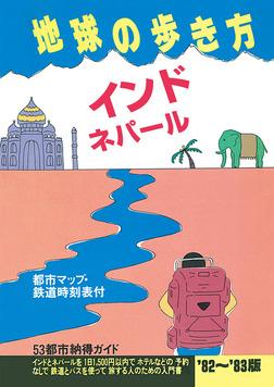 地球の歩き方 3 インド・ネパール 1982-1983(初版復刻版)-電子書籍