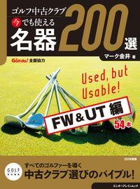ゴルフ中古クラブ 今でも使える 名器200選 FW & UT編