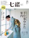 七緒 vol.62