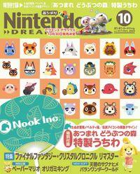 Nintendo DREAM 2020年10月号