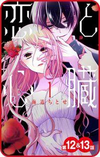 【プチララ】恋と心臓 第12話&13話