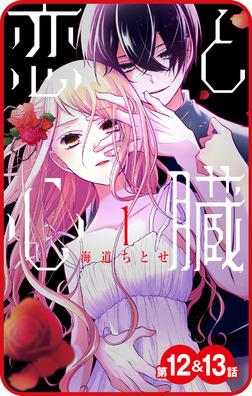 【プチララ】恋と心臓 第12話&13話-電子書籍