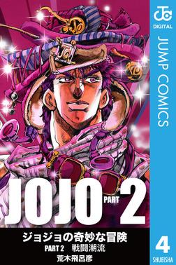 ジョジョの奇妙な冒険 第2部 モノクロ版 4-電子書籍