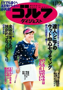 週刊ゴルフダイジェスト 2015/11/17号-電子書籍