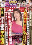 週刊アサヒ芸能 2020年05月07・14日号