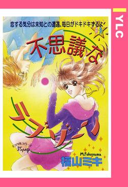 不思議なラブゾーン 【単話売】-電子書籍