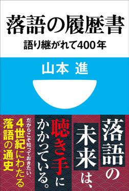 落語の履歴書 語り継がれて400年(小学館101新書)-電子書籍