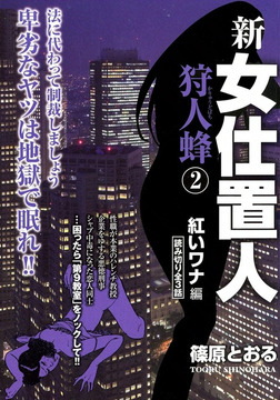 新女仕置人 狩人蜂 (2)-電子書籍