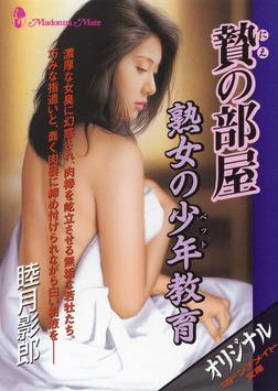 贄の部屋 熟女の少年教育-電子書籍