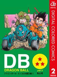 DRAGON BALL カラー版 ピッコロ大魔王編 2