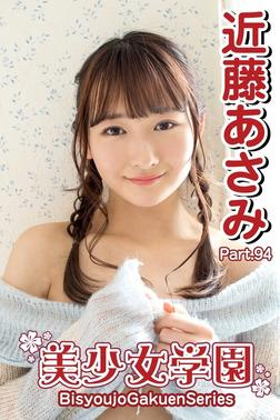 美少女学園 近藤あさみ Part.94-電子書籍