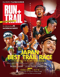 RUN+TRAIL Vol.16-電子書籍
