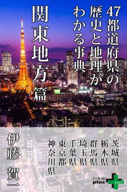 47都道府県の歴史と地理がわかる事典 関東地方篇-電子書籍