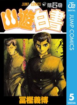 幽★遊★白書 5-電子書籍