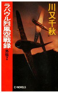 ラバウル烈風空戦録 外伝2