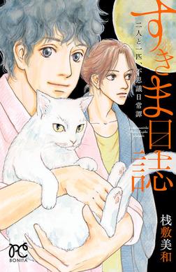 すきま日誌 二人と一匹、不思議日常譚 1-電子書籍