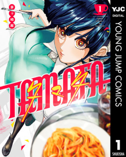 TAMATA 1-電子書籍