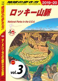 地球の歩き方 B13 アメリカの国立公園 2019-2020 【分冊】 3 ロッキー山脈