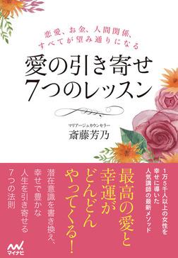 愛の引き寄せ7つのレッスン 恋愛、お金、人間関係、すべてが望み通りになる-電子書籍