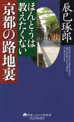 ほんとうは教えたくない京都の路地裏-電子書籍