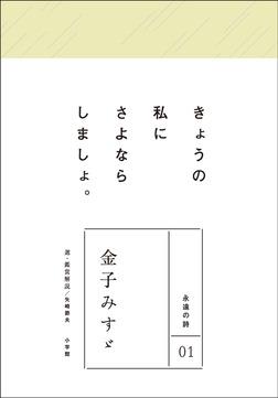 永遠の詩01 金子みすゞ-電子書籍