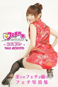 小林かすみ-フェチ外来-コスプレ-Vol.2-【美女・エロティックアダルト写真集】