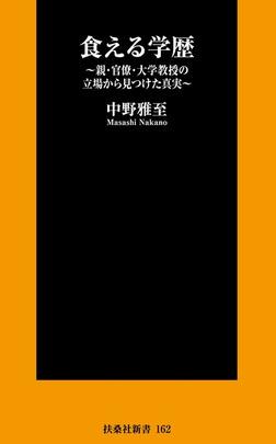 食える学歴~親・官僚・大学教授の立場から見つけた真実~-電子書籍